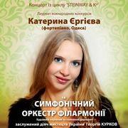 Катерина Єргієва (ф-но, Одеса) та Симфонічний оркестр
