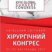 Kyiv Global Surgery Congress