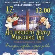 До нашого дому Миколай іде