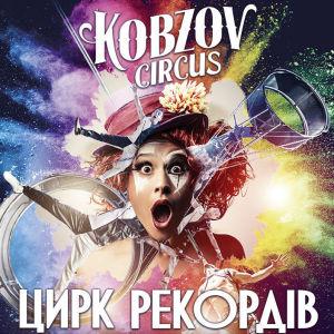 Цирк Рекордів