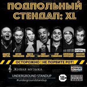Подпольный Стендап XL