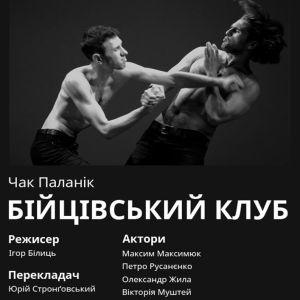 Бойцовский клуб «Актер underground»
