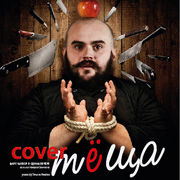 Cover тёща