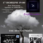 Конкурс Харьковских Групп
