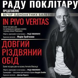 Киев.Модерн-балет «In pivo veritas»
