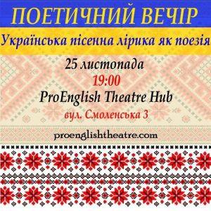 Вірші українських гуртів