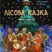Новорічна програма Лісова казка