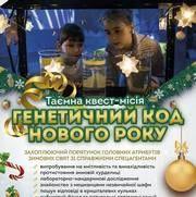 Таємна квест-місія «Генетичний код Нового року»