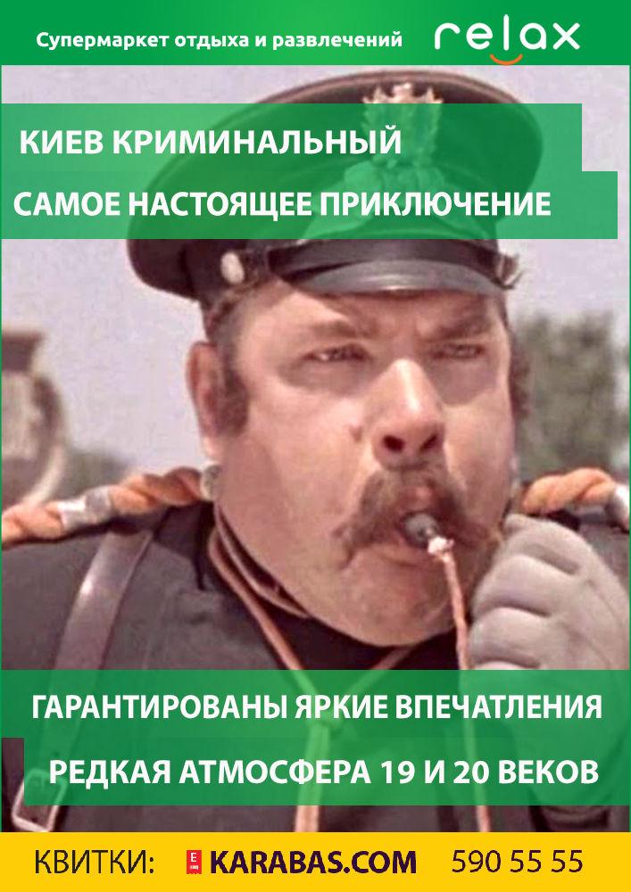 Киев криминальный