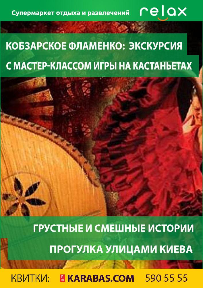 Кобзарское фламенко: пешеходная экскурсия с мастер-классом игры на кастаньетах
