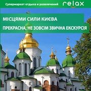 Місцями сили Києва