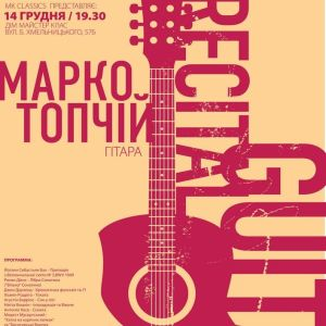 Recital Guitar. Марко Топчій