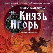 Опера «Князь Игорь»