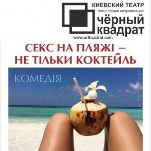 Черный Квадрат. Секс на пляжі - не тільки коктейль