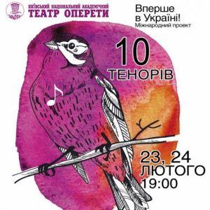 Концерт «10 тенорів» (Україна-Польща)