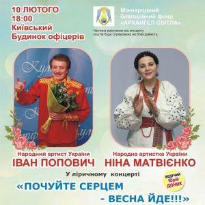 Ніна Матвієнко и Іван Попович