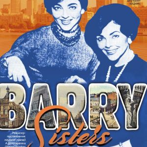 Barry sisters
