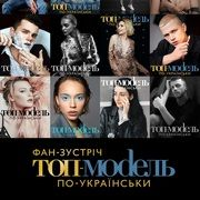 ФАН встреча «Топ модель по-украински»