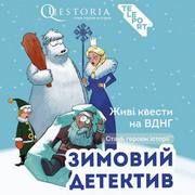 Квесторія «Зимовий детектив»
