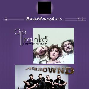 Фranko' и AirSownd