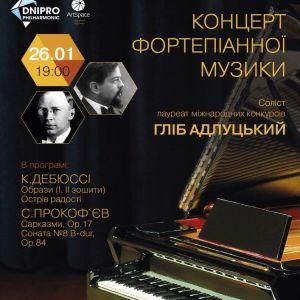 Концерт фортепіанної музики