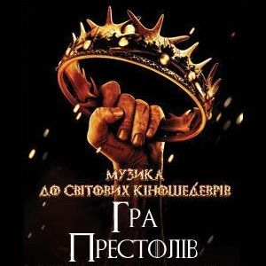 Гра престолів