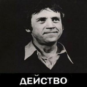 День Рождения Высоцкого