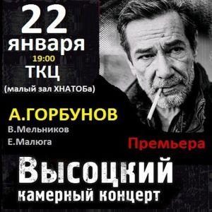 Алексей Горбунов. Спектакль Высоцкий