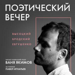 Поэтический вечер - Высоцкий, Бродский, Евтушенко