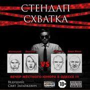 Подпольная «Стендап Схватка» - в Одессе!