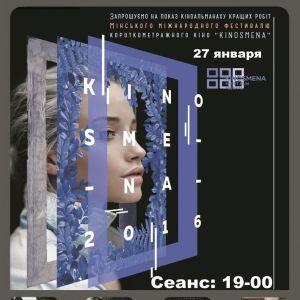 Kinosmena Short Festival