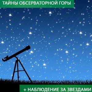 Тайны обсерваторной горы. Наблюдение за звездами