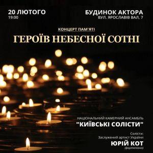 Концерт памяти Героев Небесной сотни