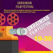 Фестиваль Украинского короткого метра