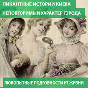 Пикантные истории Киева