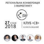 Региональная конференция по маркетингу