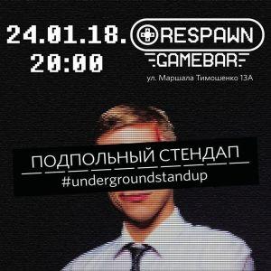 Подпольный Стендап. Respawn