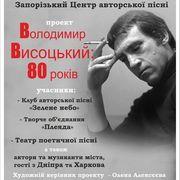Запорожский Центр авторской песни, проект «Владимир Высоцкий 80 лет»