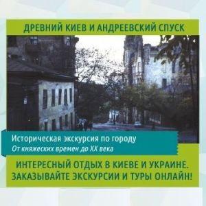 Древний Киев и Андреевский спуск