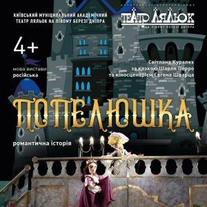 Золушка (Театр Кукол)