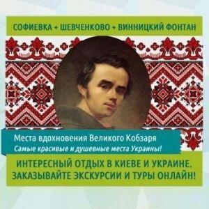 Софиевка   Шевченково   Винницкий фонтан