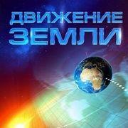 Космічна вікторина та Рух Землі