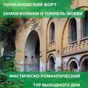 Таракановский форт, замки Волыни и Тоннель любви