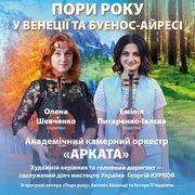 Академічний камерний оркестр «АРКАТА»
