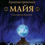 Археоастрономія Майя. Телепорт360