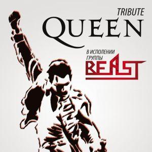 Tribute «Queen» в исполнении группы «Beast»
