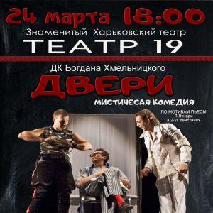 Театр 19 «Двери»