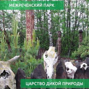 Межреченский парк