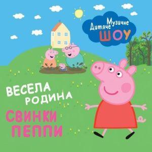 Весела родина Свинки Пеппи