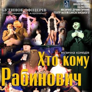 Хто кому Рабинович (театр ім. П.К. Саксаганського)
